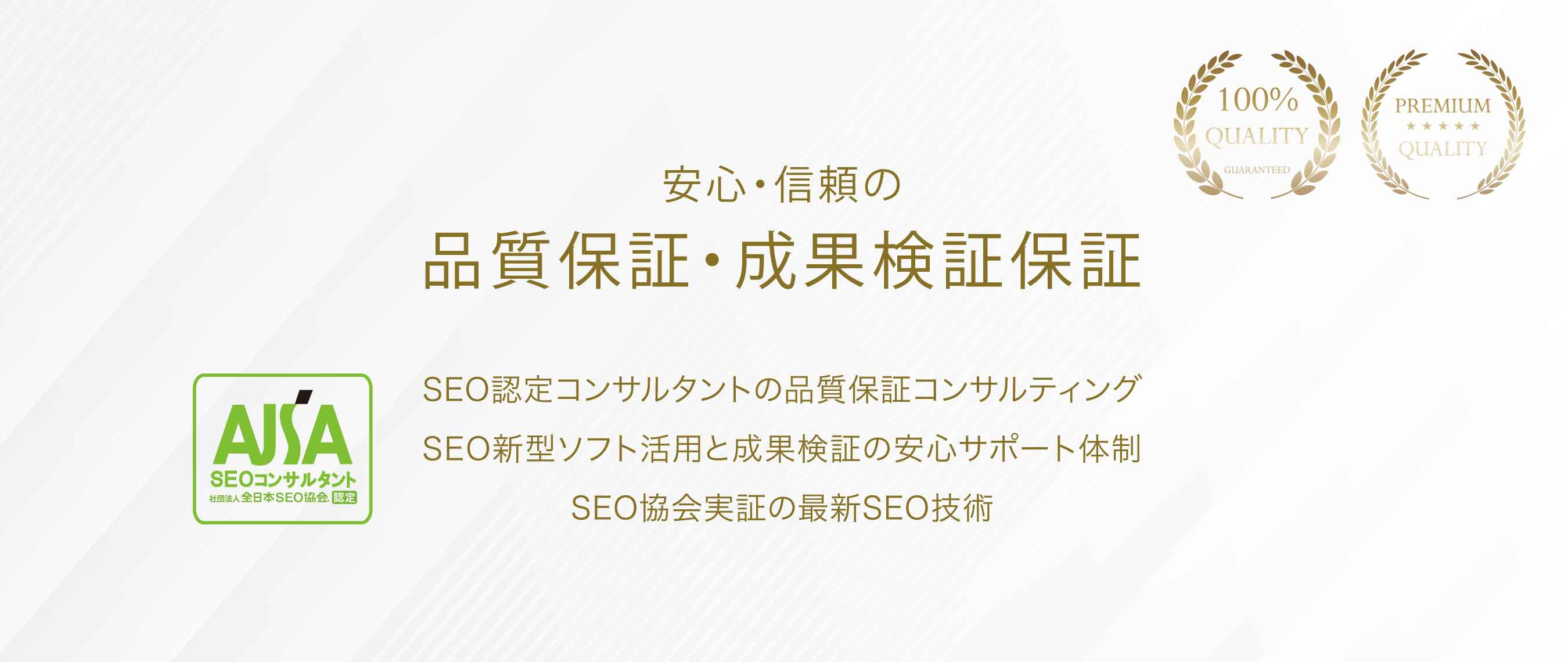 品質保証 認定SEOコンサルタント